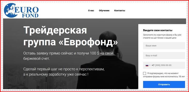 [ЛОХОТРОН] euro-fond.com – Отзывы, развод? Компания EUROFOND (Еврофонд) мошенники!