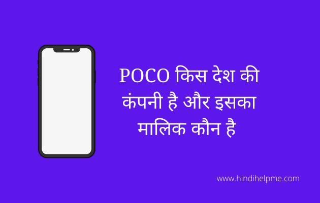 POCO Kis Desh Ki Company Hai