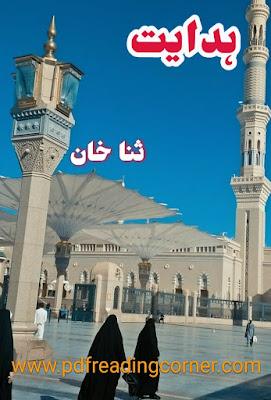 Hidayat By Sana Khan - PDF Book