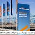 APM Terminals recrute des acheteurs sur Tanger