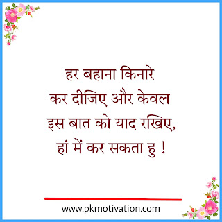 Motivational quotes, hindi quotes, hindi suvichar, Quotes.
