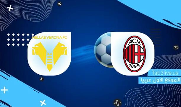 نتيجة مباراة ميلان وهيلاس فيرونا اليوم 2021/10/16 الدوري الإيطالي