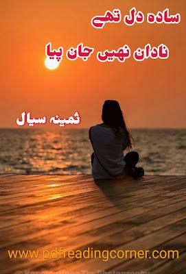 Sada Dil Thy Nadan Nahi Jaan Piya By Samina Siyal - PDF Book