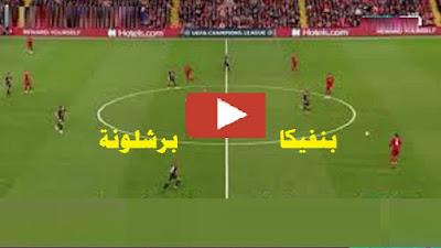 مشاهدة مباراة برشلونة وبنفيكا بث مباشر يلا كورة اون لاين في دوري أبطال أوروبا