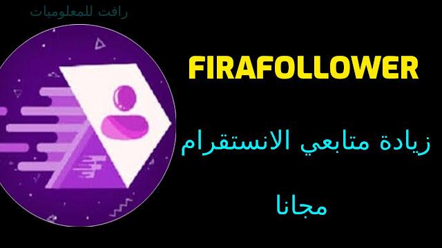 تطبيق فيرا فالوور لزيادة متابعين انستقرام اكثر من 5k متابع يوميا
