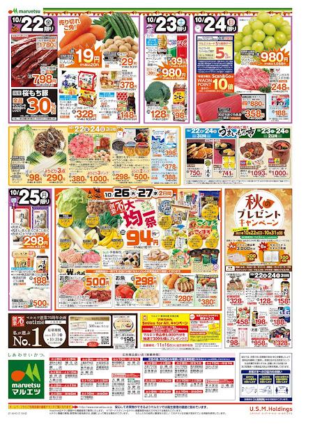 10月22日〜10月27日 チラシ情報 マルエツ/越谷レイクタウン店