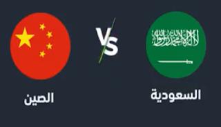 موعد مباراة السعودية ضد الصين في تصفيات كأس العالم والقنوات الناقلة لها