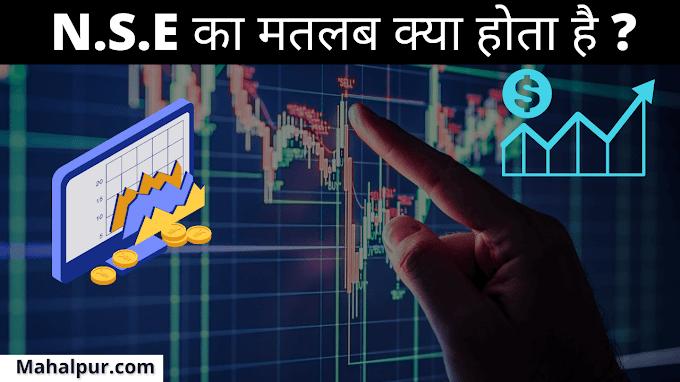 NSE Full Form in Hindi - NSE किसे कहते है ?