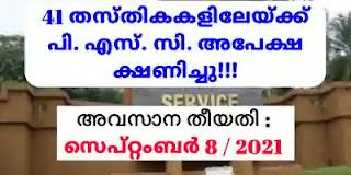 Kerala Psc notification 41 തസ്തികകളിലേയ്ക്ക് പി. എസ്. സി. അപേക്ഷ ക്ഷണിച്ചു