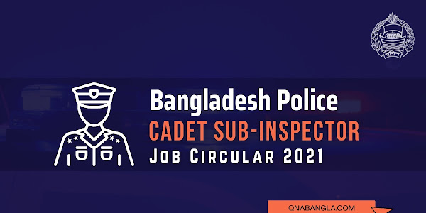 Bangladesh Police Cadet SI Job Circular 2021