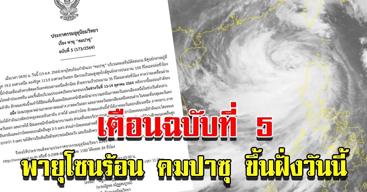 กรมอุตุฯ ประกาศฉบับที่ 5 เตือนพายุโซนร้อนคมปาซุ
