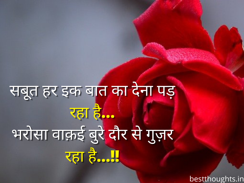 romantic quotes in hindi on love