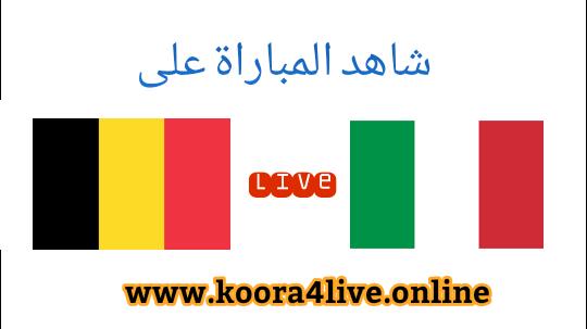 بث مباشر مباراة إيطاليا و بلجيكا مباراة تحديد المركز التالث