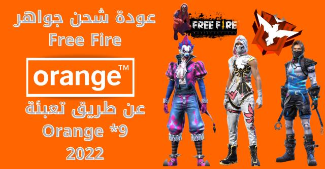 عودة شحن جواهر Free Fire عن طريق تعبئة Orange *9