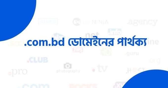 ডটকম ডোমেইন এবং .com.bd ডোমেইনের পার্থক্য
