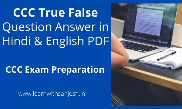 CCC True False Question Answer pdf in Hindi, CCC True and False Questions in Hindi and English