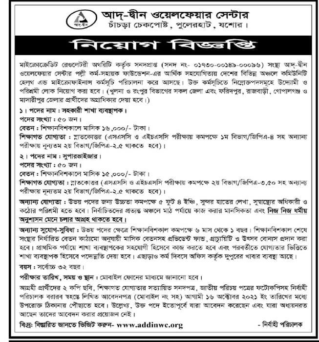 Ad-din Foundation Job Circular Apply In image 2021