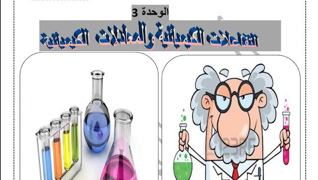 شرح درس المعادلات الكيميائية للصف الثامن