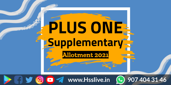 How to apply for Plus One Supplementary Allotment 2021?