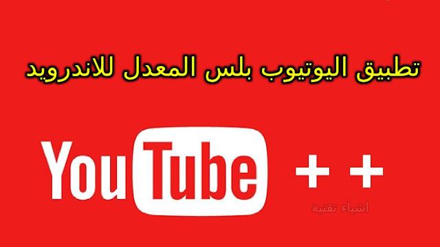 تنزيل يوتيوب بلس المعدل youtube plus apk النسخة الذهبية مجانا