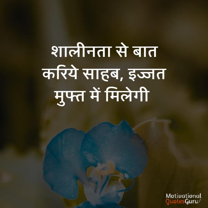 Chhote suvichar