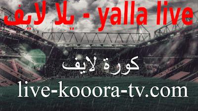 يلا لايف yalla live للبث المباشر للمباريات كورة لايف