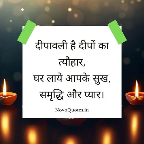 Short Diwali Wishes in Hindi