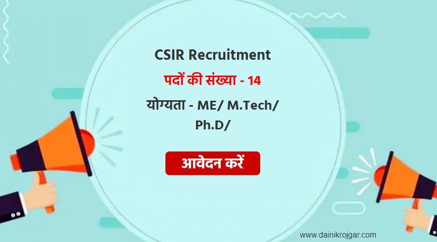 CSIR Scientist 14 Posts