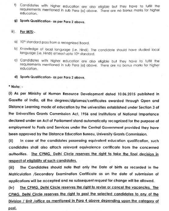 Post Office Sport Quota recruitment 2021 in Delhi circle