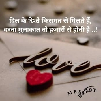 2 Line Romantic Shayari