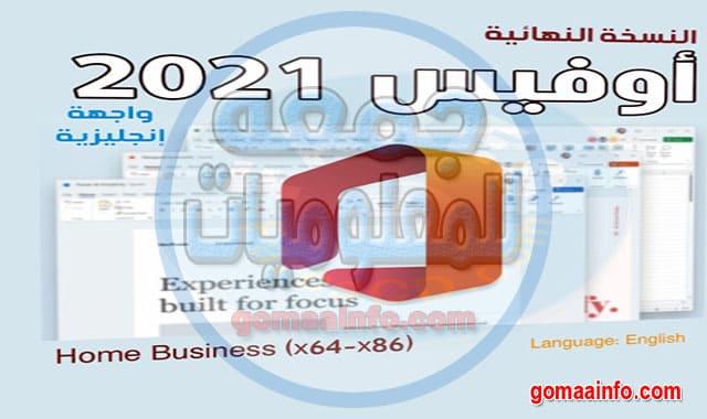 أوفيس 2021 النسخة الرسمية Microsoft Office 2021