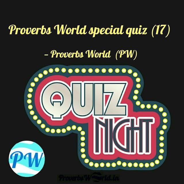 PW Special quiz 17