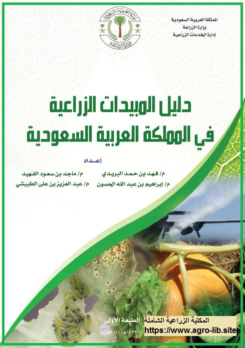 كتاب : دليل المبيدات الزراعية في المملكة العربية السعودية