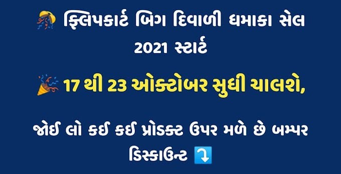 Flipkart Big Diwali Sale 2021 (17th-23rd Oct)