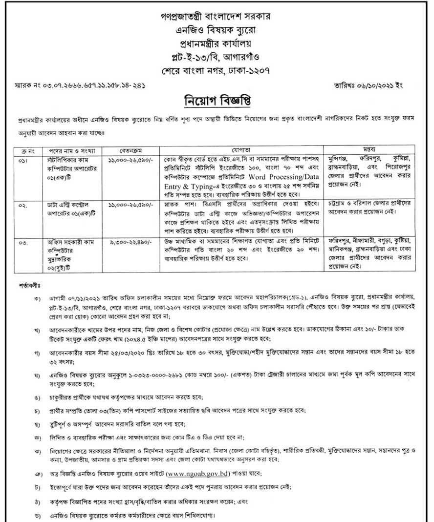 Bangladesh Prime Minister Office Job Circular image 2021