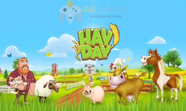 تحميل لعبة هاي داي Hay Day للكمبيوتر والاندرويد من ميديا فاير