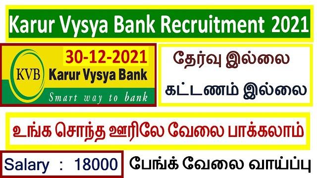 Karur Vysya Bank Recruitment 2021 | Kvb Bank Job Vacancies 2021 | Bank Jobs 2021