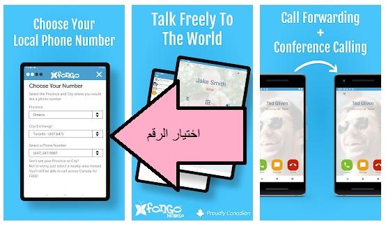 طريقة الحصول على رقم هاتف كندي مجاني لتفعيل الواتساب وجميع التطبيقات