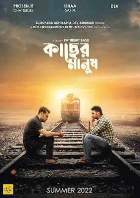 Kacher Manush Movie Poster