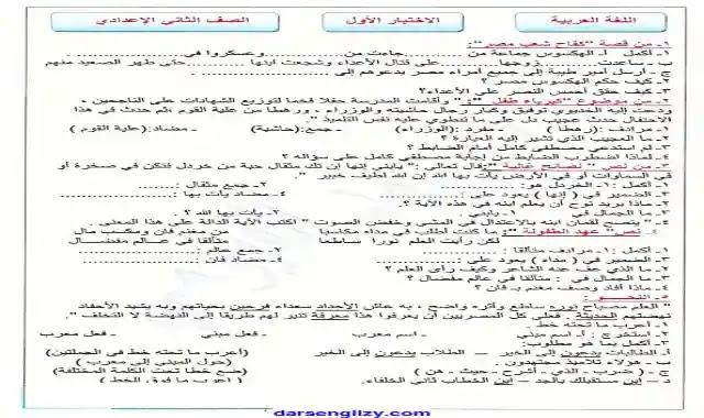 اقوى امتحان لغة عربية على الوحدة الاولى للصف الثانى الاعدادى الترم الاول 2022