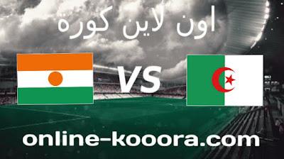 مشاهدة مباراة الجزائر والنيجر بث مباشر اليوم 8-10-2021 تصفيات أفريقيا المؤهلة لكأس العالم