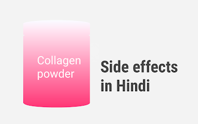 Side effects of Collagen Powder in hindi