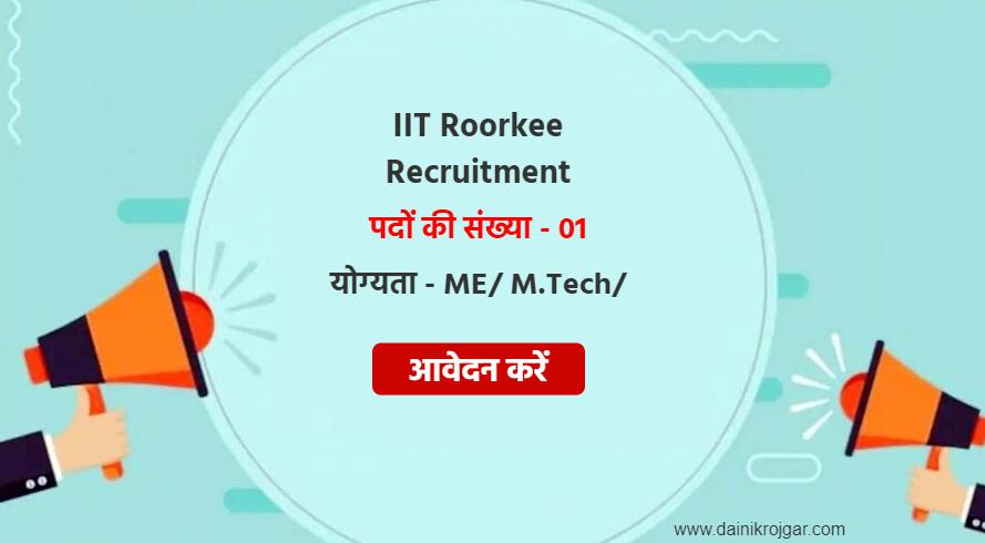 IIT Roorkee Senior Research Fellow 01 Posts