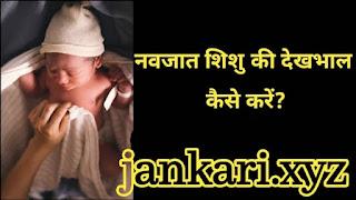 https://www.jankari.xyz/2021/10/top-baby-care-tips-hindi.html