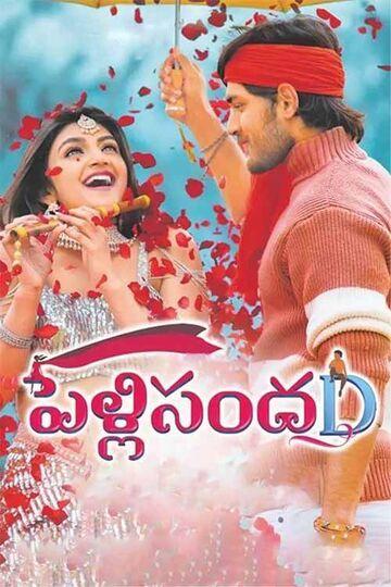 Pelli SandaD Box Office Collection Day Wise, Budget, Hit or Flop - Here check the Telugu movie Pelli SandaD wiki, Wikipedia, IMDB, cost, profits, Box office verdict Hit or Flop, income, Profit, loss on MT WIKI, Bollywood Hungama, box office india