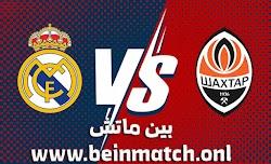 موعد مباراة شاختار دونيتسك وريال مدريد اليوم بتاريخ 19-10-2021 دوري أبطال أوروبا