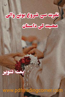 Nafrat Se Shuru Hony Wali Muhabbat Ki Dastan By Humna Tanveer - PDF Book