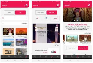 تطبيق عين سلطنة عمان 2022 الإصدار الاخير للاندرويد والايفون