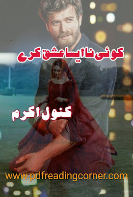 Koi Na Aisa Ishq Kary By Kanwal AKram - PDF Book