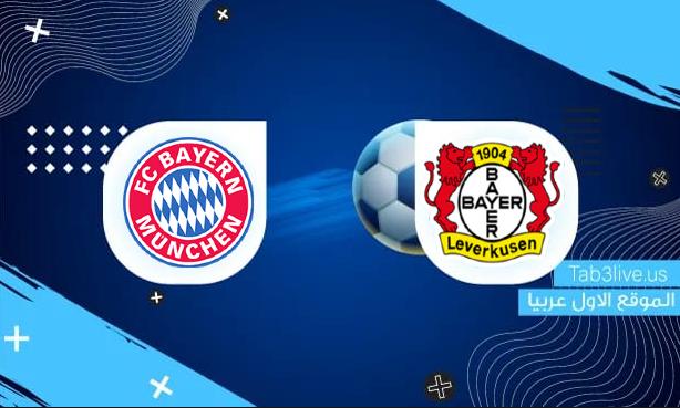 نتيجة مباراة بايرن ميونخ وباير ليفركوزن اليوم 2021/10/17 الدوري الالماني